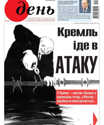 Газета ДЕНЬ