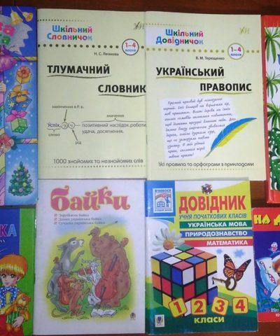 Книги из Ивано-Франковска (2)