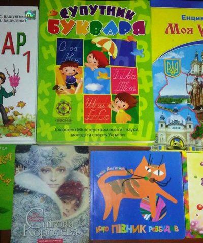 Книги из Ивано-Франковска (3)