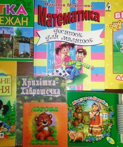 Книги из Ивано-Франковска (4)