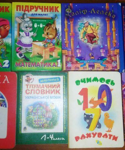 Книги из Ивано-Франковска (5)