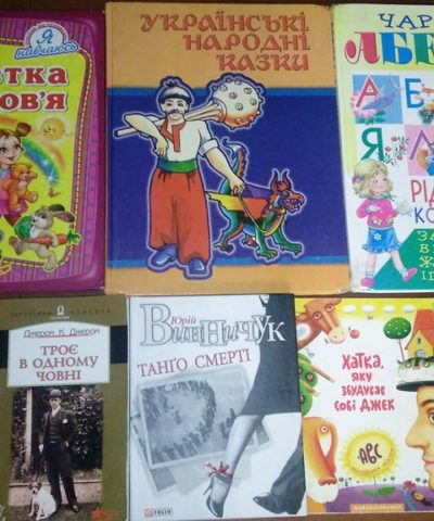 Книги из Ивано-Франковска (6)