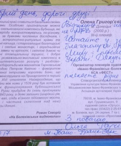 Ивано-Франковск 2